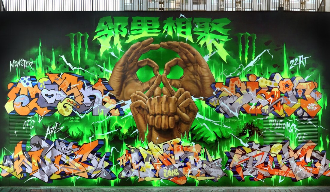 A graffitied wall at last November's Meeting Neighbourhood carnival at the 22RT International Art Plaza in Chaoyang District, Beijing, November 2018. Photo: Courtesy of the ABS graffiti collective. Image via South China Morning Post